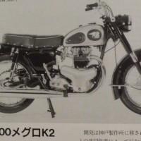 1965メグロK2
